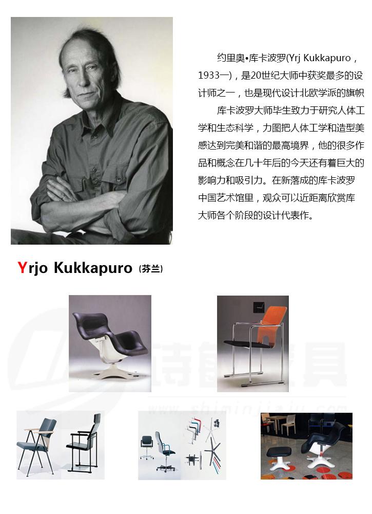 上海诗敏办公家具——设计师介绍
