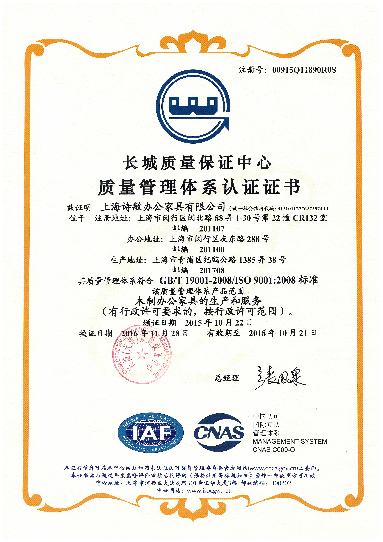 万博体育官方下载万博体育下载ios厂家 ISO9001认证