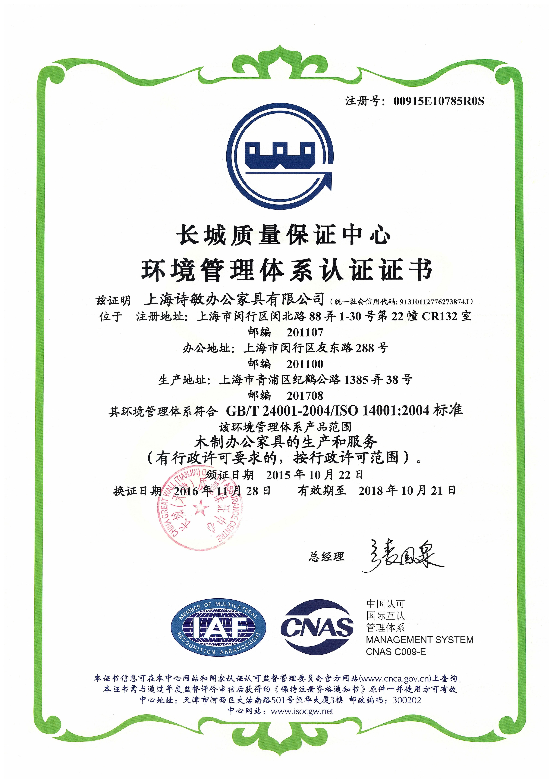 上海万博体育官方下载万博体育下载ios 14001 认证
