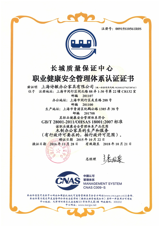上海万博体育官方下载万博体育下载ios厂家 18001认证