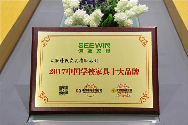 2017中国学校万博体育下载ios十大品牌
