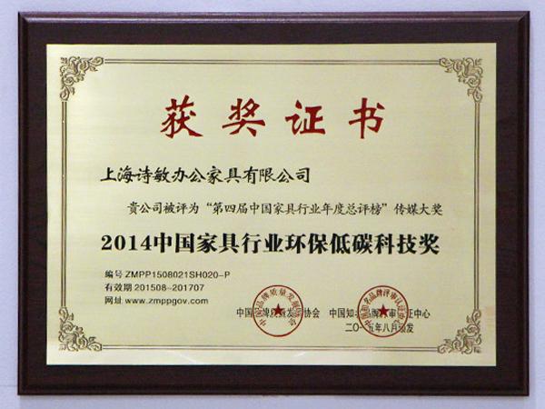 2014中国家具行业环保低碳科技奖