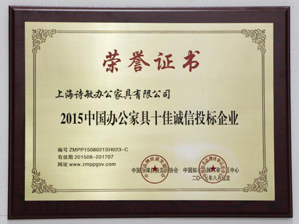 中国办公家具十佳诚信投标企业