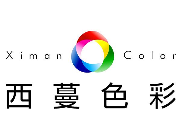 上海西曼色彩公司