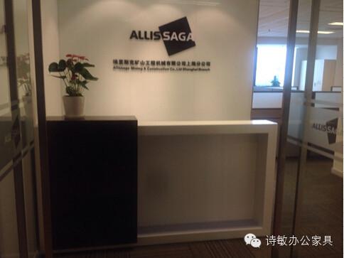 埃里斯克矿山工程机械(上海)有限公司