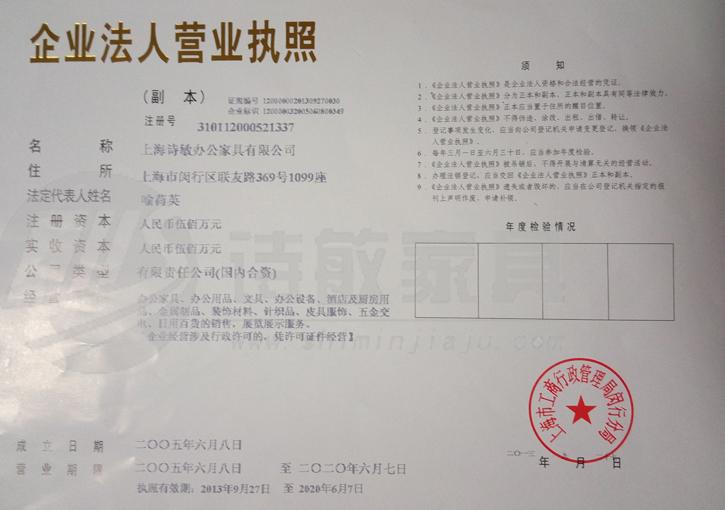 上海诗敏企业法人营业执照