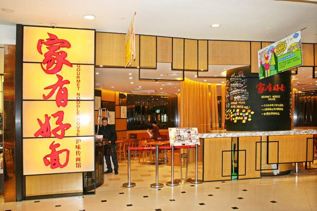 """上海""""家有好面""""餐饮连锁成功案例——用心做好面,以诚待四方"""