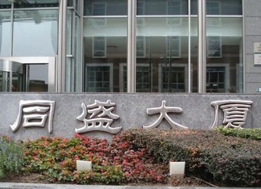 上海龙力能源投资有限公司办公家具案例!