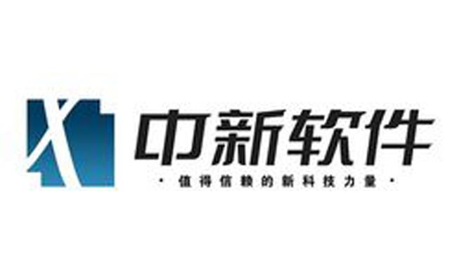 中新软件股份有限公司成功案例