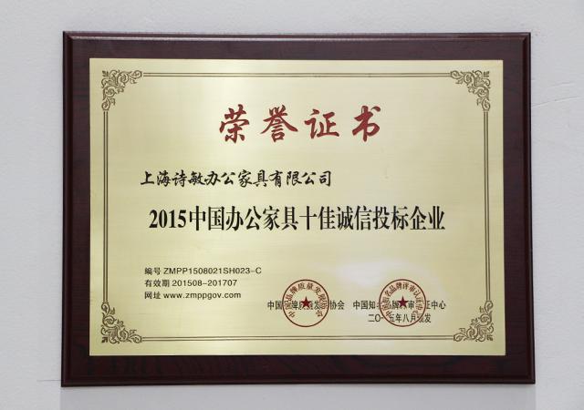 """诗敏办公家具""""2015中国办公家具十佳诚信投标企业""""荣誉证书"""