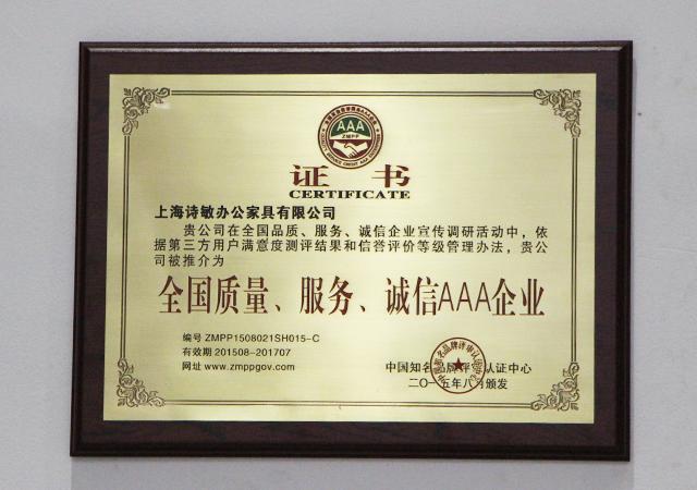 """诗敏办公家具""""全国质量、服务、诚信AAA企业""""荣誉证书"""