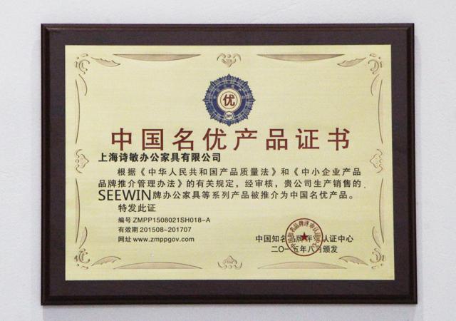 """诗敏办公家具""""中国名优产品""""荣誉证书"""