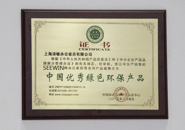 """诗敏办公家具""""中国优秀绿色环保产品""""荣誉证书"""
