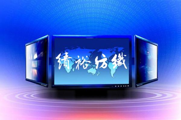 上海绩裕纺织品有限公司办公家具定制成功案例