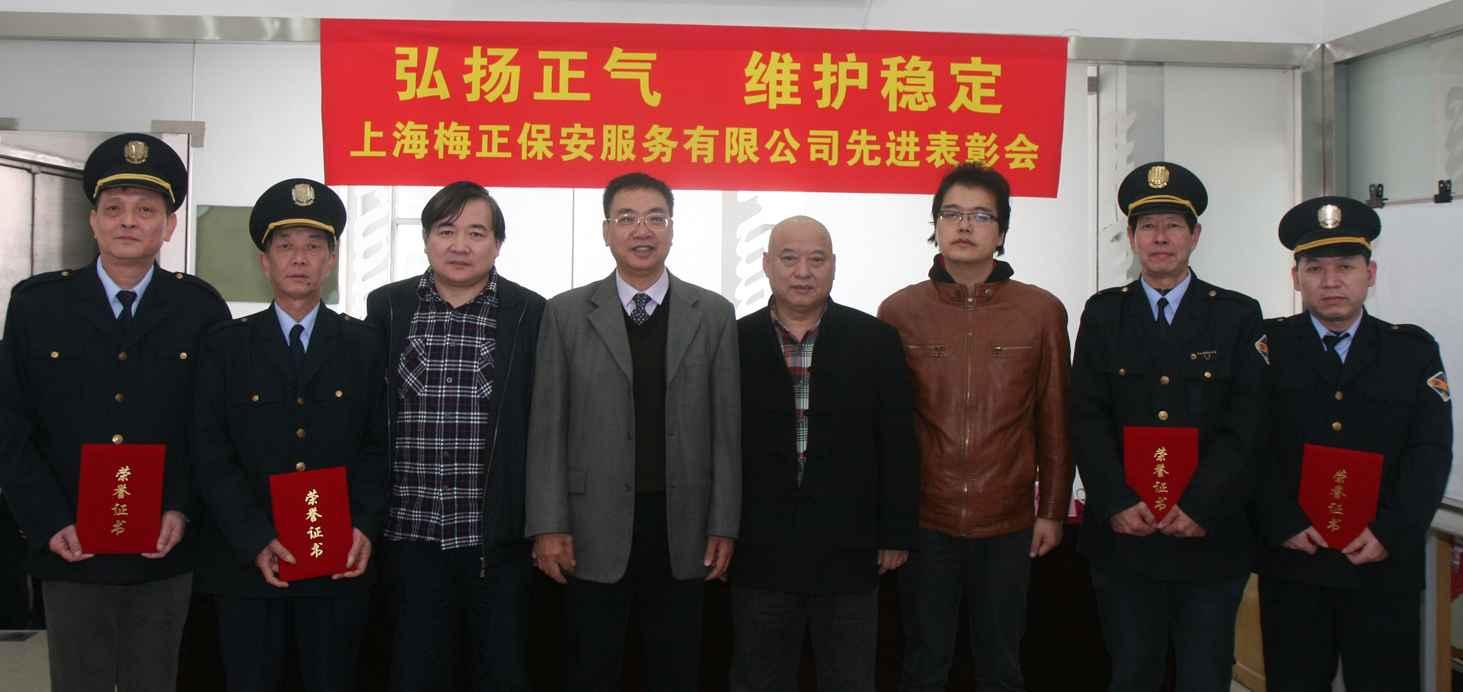 上海梅正保安服务有限公司