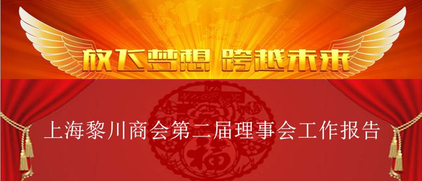 上海黎川商会第三届第一次会员大会圆满成功