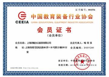 SEEWIN诗敏家具入会中国教育装备行业协会