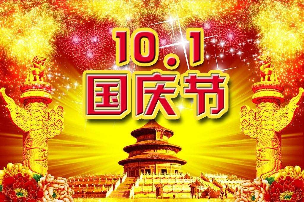 2017年SEEWIN诗敏办公家具国庆节放假安排