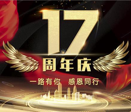 诗敏家具17周年庆典