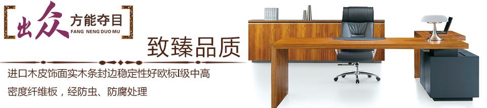 油漆办公桌-板式办公桌-实木办公桌-新黄金城官网办公家具