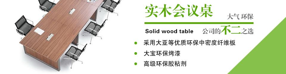 板式会议桌-钢木会议桌-时尚会议桌-会议台-SEEWIN诗敏办公家具