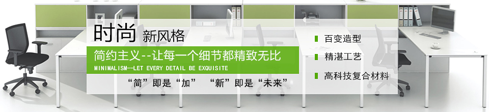 开放式工作站-桌面屏风工作位-员工办公桌-新黄金城官网办公家具